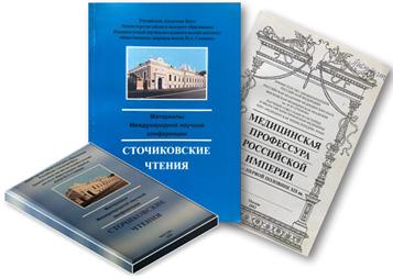 Сточиковские чтения